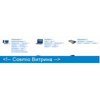 Cosmio Витрина